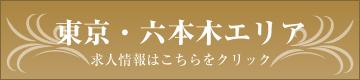 東京・六本木エリア