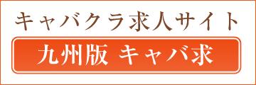 九州版キャバ求