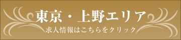 東京・上野エリア