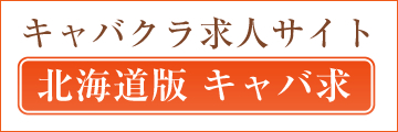 北海道版キャバ求