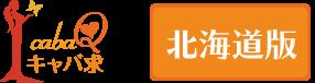 ナイトワーク求人情報サイト!キャバ求「北海道版」