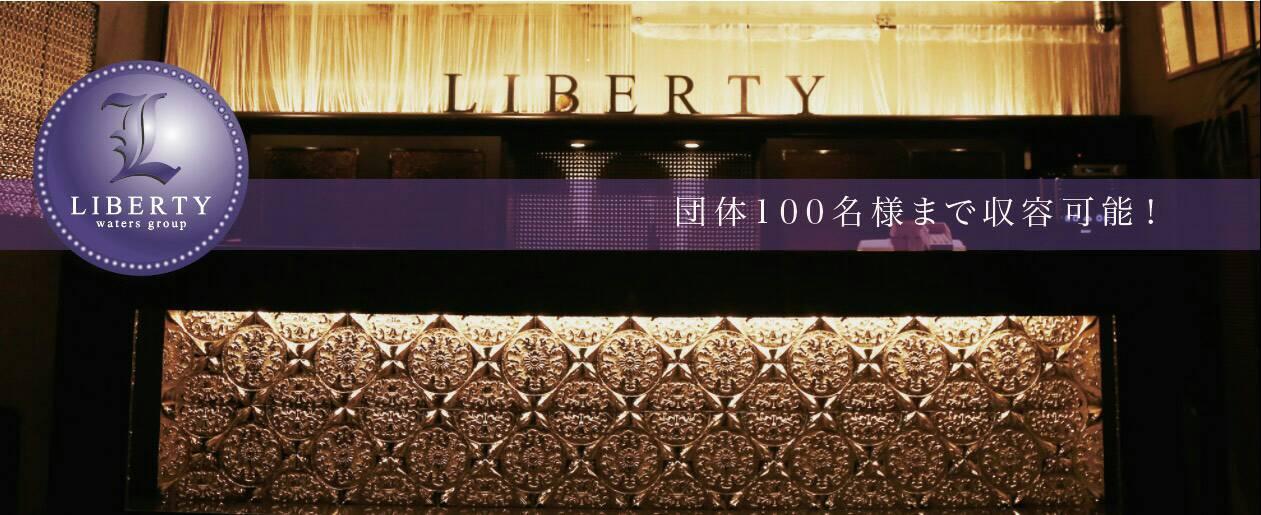 Liberty(リバティ)・苫小牧